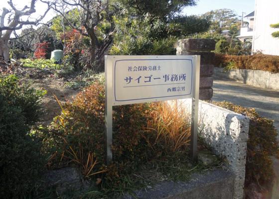 サイゴー事務所